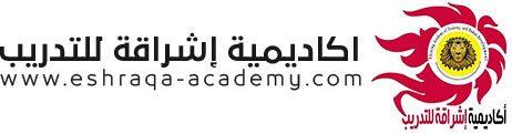 اكاديمية إشراقة للتدريب